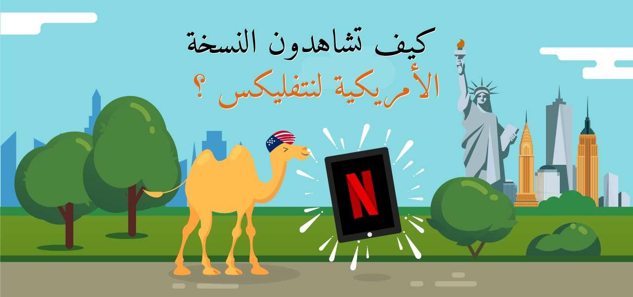 تشغيل netflix الامريكي