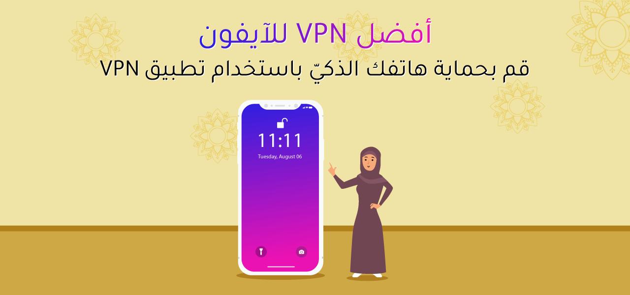 برنامج vpn للايفون مجاني للابد