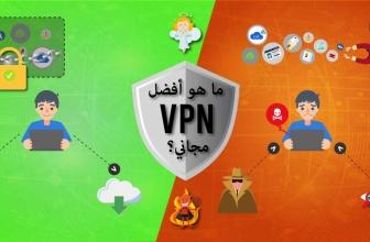 تجنب مخاطر استخدام VPN مجاني في عام 2019